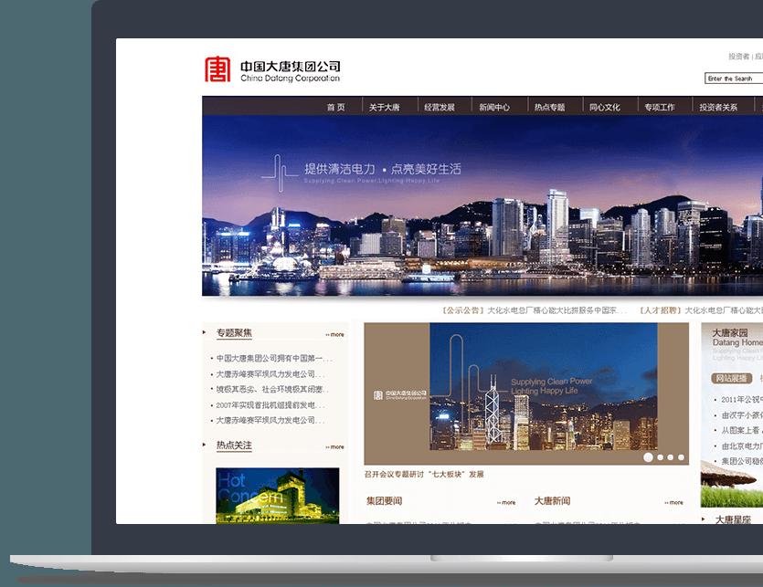 上市企业官网设计说明