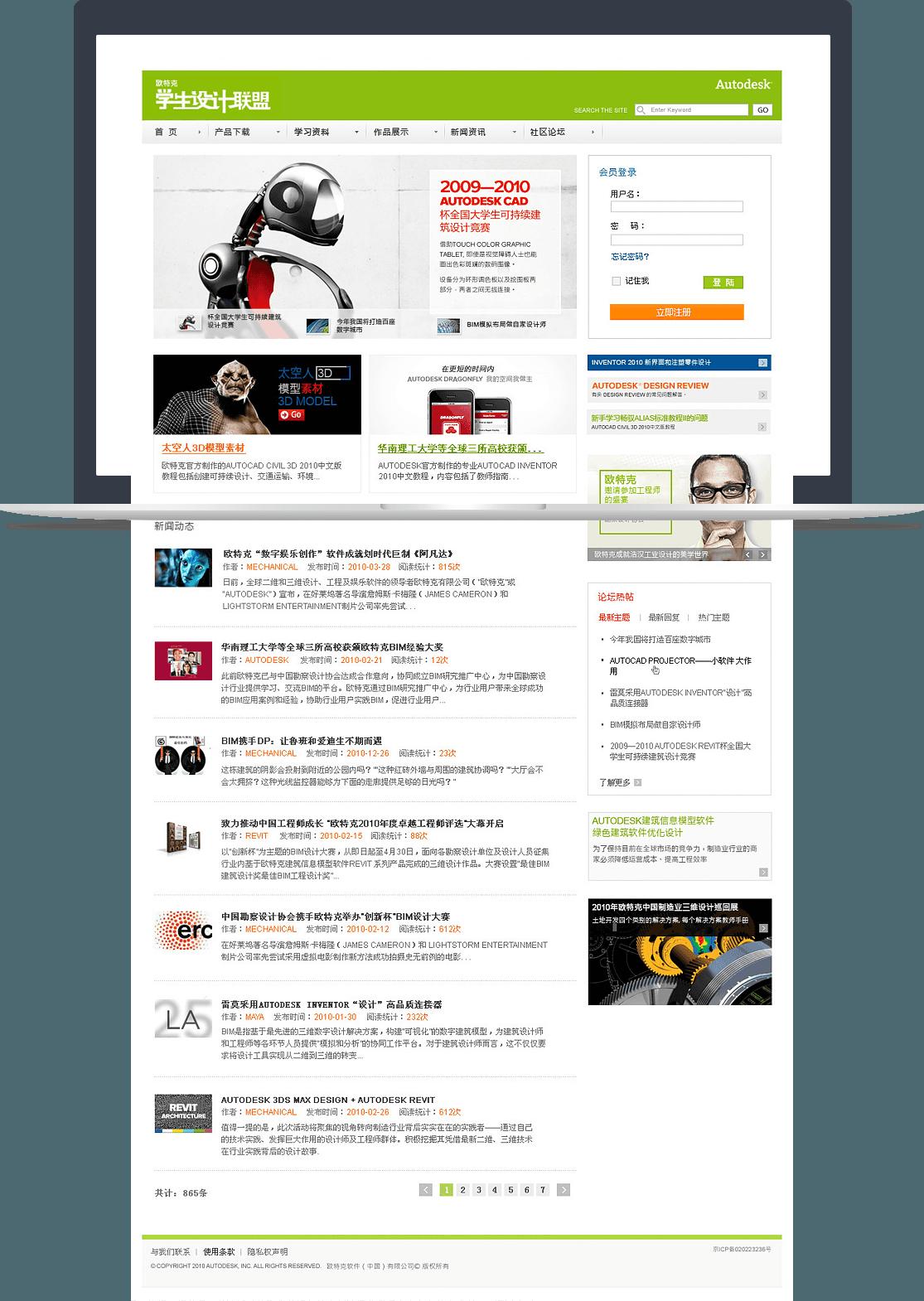 欧特克学生设计联盟网站