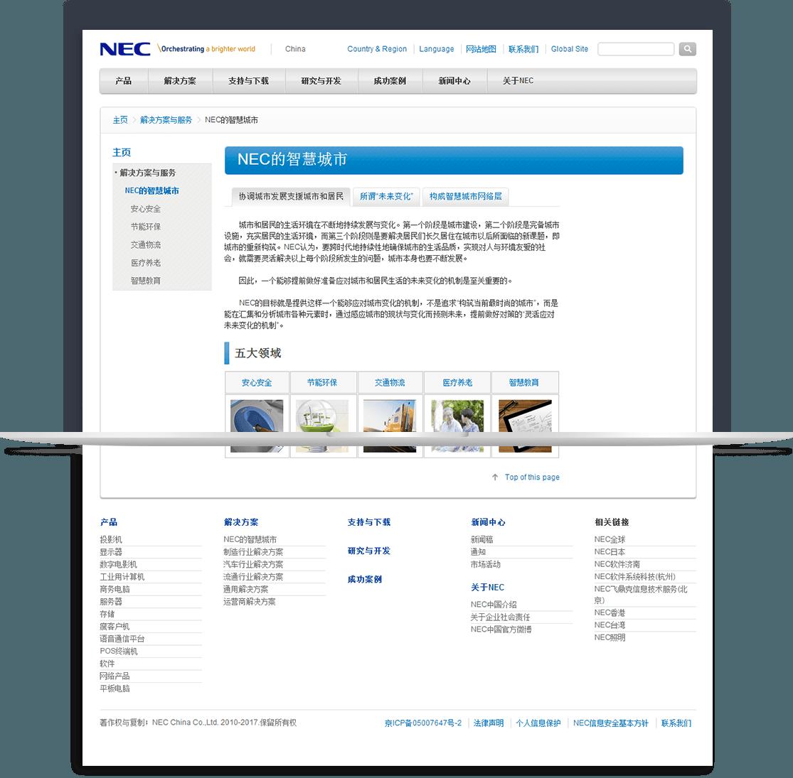 NEC及旗下子公司站群