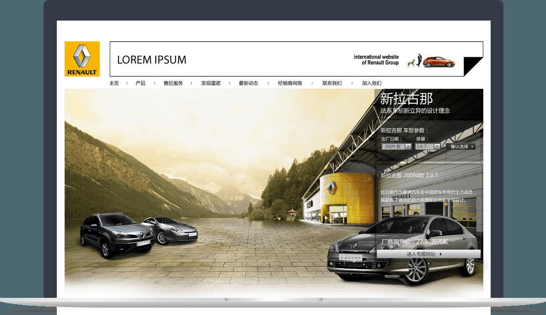 雷诺汽车品牌官网