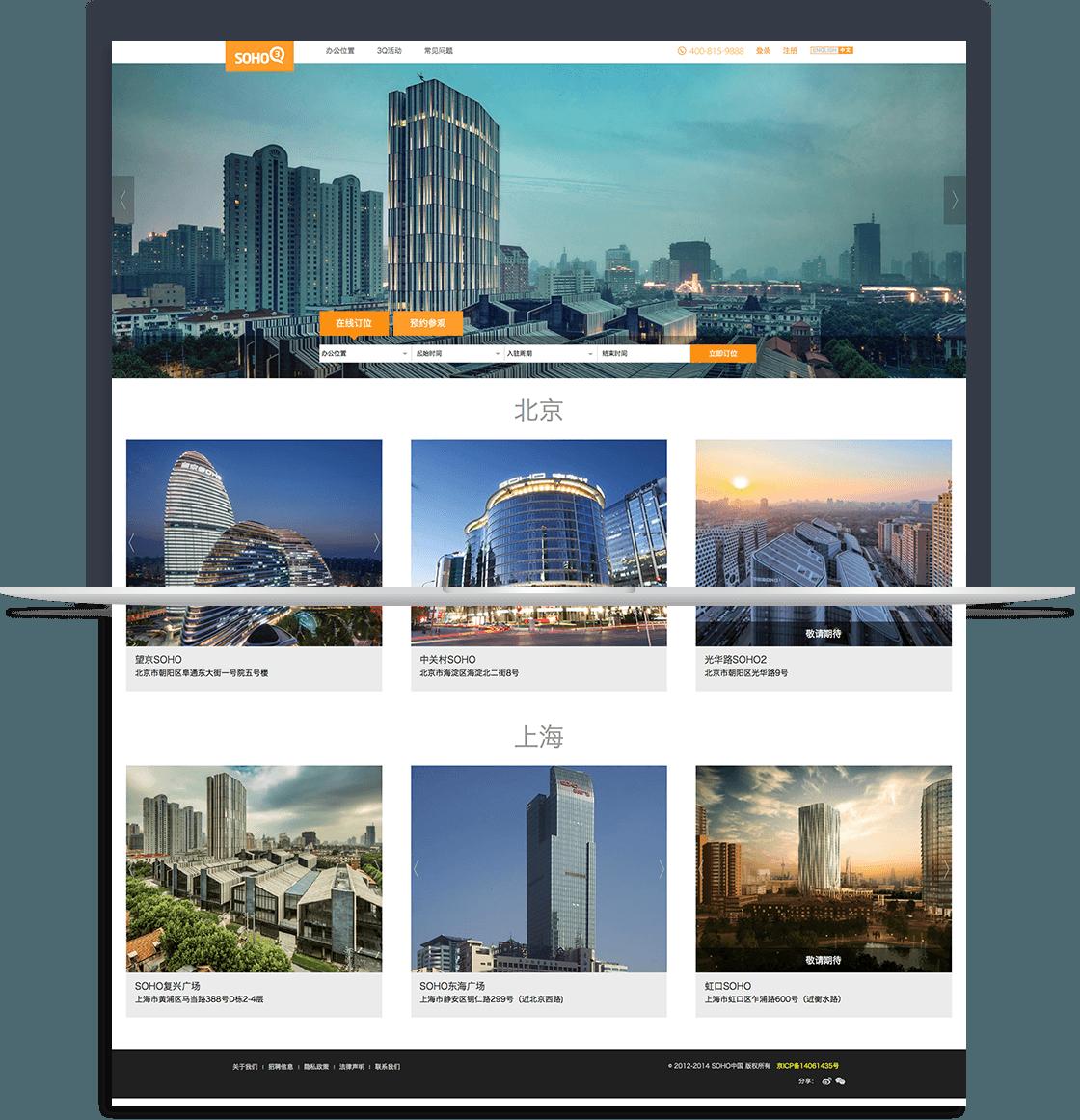 SOHO中国官网
