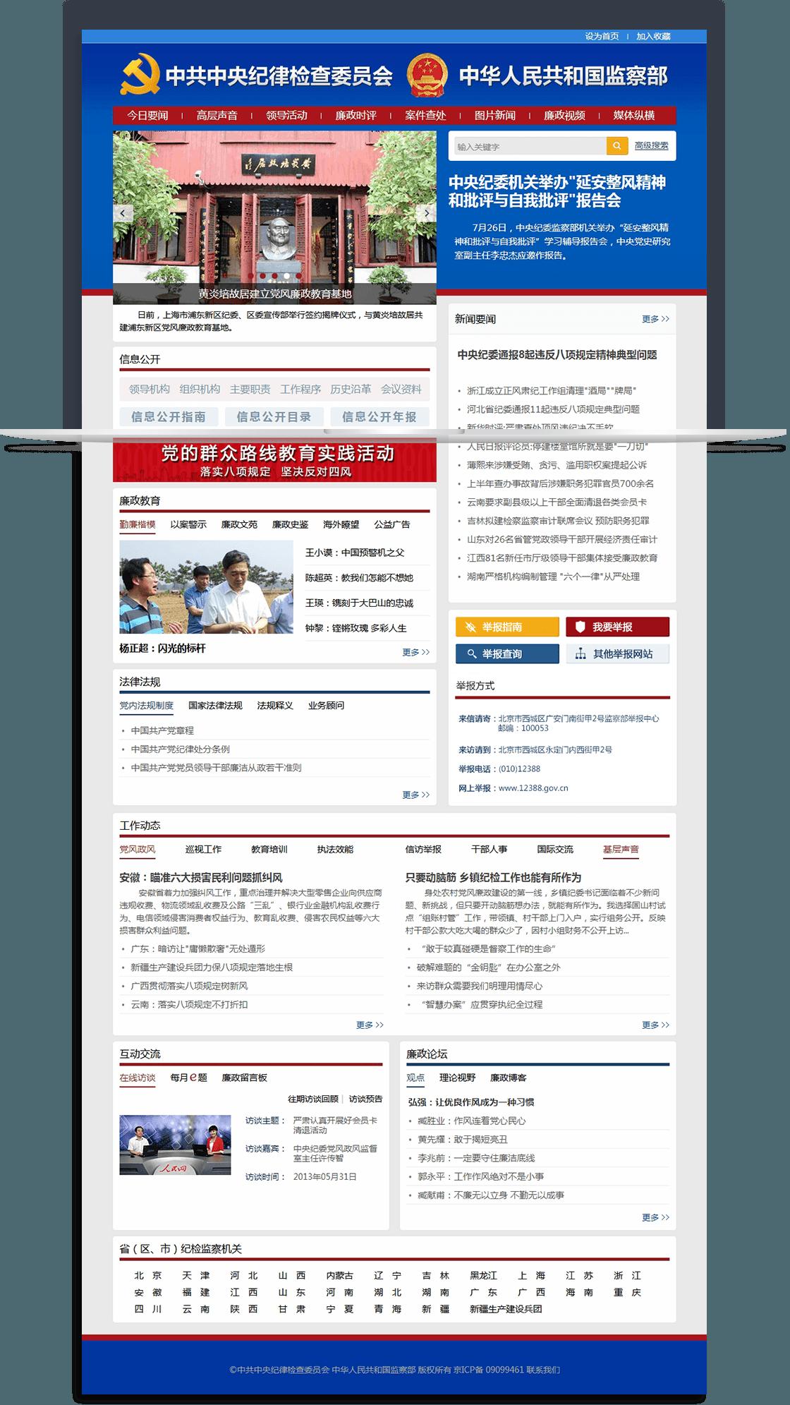 中纪委监察部网站