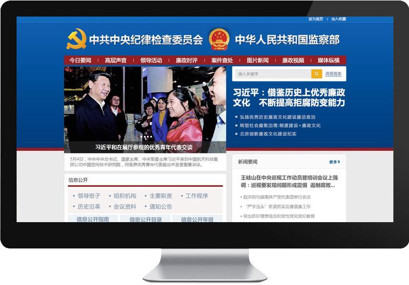 中纪委 监察部网站设计 中纪委 监察部网站作为方便群众监督的服务性图片