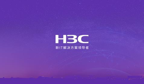 H3C網站建設