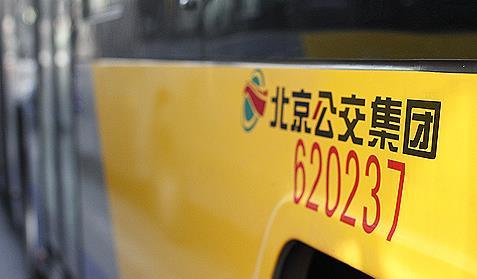 北京公交集團官網建設